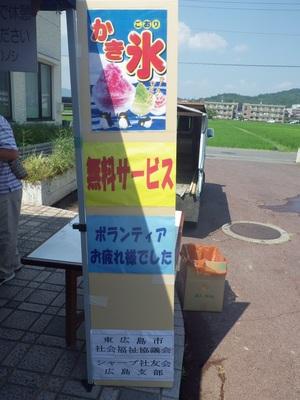 かきごおり立札.JPG