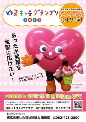 ゆるキャラグランプリ 広報チラシ画像.jpg